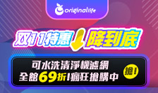 Originallife-多品項濾網 全館69折