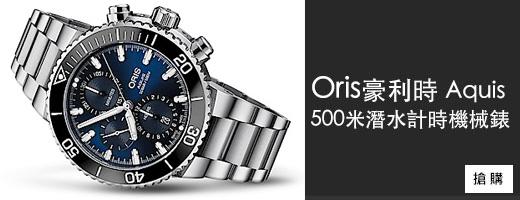 ORIS<br>最新潛水計時錶