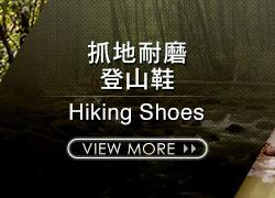 抓地耐磨登山鞋