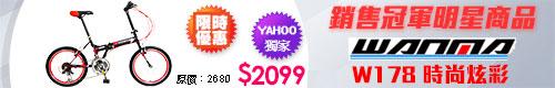 Yahoo獨家優惠