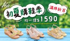 A.S.O初夏購鞋季均價1590 再折100