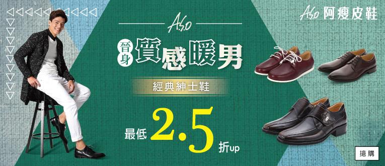 紳士鞋2.5折起