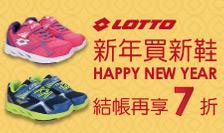 Lotto新年優惠結帳7折