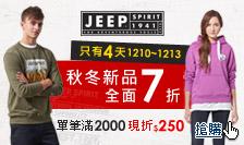 Jeep全面7折 滿2000折250