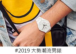 Swatch男錶