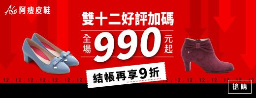 ASO990元起