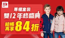 JJL KIDS★滿額再享84折