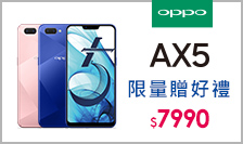 OPPO AX5 搶先開賣,限量送好禮!
