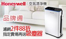Honeywell-品牌週限時好康價