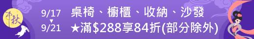 9/17-21★滿$288享84折