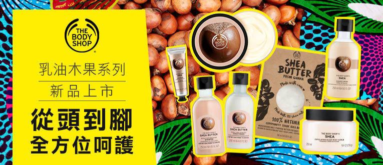 乳油木果新品上市