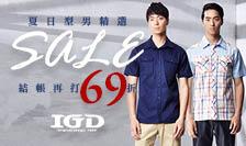 IGD型男特輯↘3折起,結帳再69折