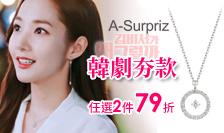 A-Surpriz-韓劇純銀美飾2件79折