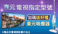 東元電視 加碼送吸塵器