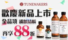TUNEMAKERS★滿額結帳88折