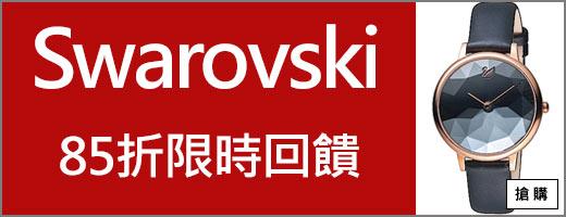 SWAROVSKI 85折