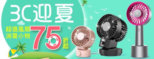 兩件75折<br>夏日涼扇大賞