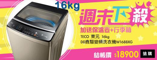 東元超值價<br>加送行李箱