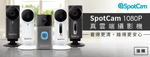 Spotcam雲端無線攝影機