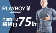 PLAYBOY-保暖瘋降75折