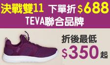 TEVA聯合狂殺29折起 結帳再折$688