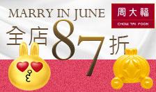 周大福 - Marry in June 全店87折