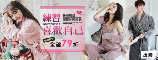 韓版居家睡衣熱銷限定79折