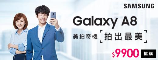 Samsung A8 限殺免萬