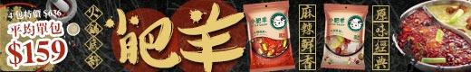 小肥羊鍋底★$159/包
