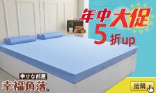 幸福角落 - 高品質床墊5折起