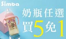 小獅王 奶瓶任選買5件享1件免費