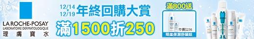 理膚寶水★滿1500折250