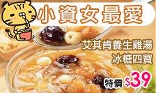 夏日養生甜湯↘$39起