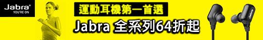 Jabra★限時破盤64折!