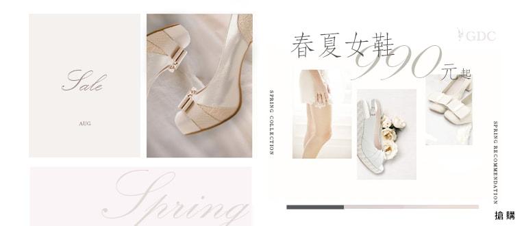 春夏鞋款$990起