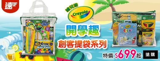 Crayola<br>開學限時殺