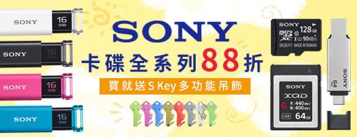 Sony★卡碟系列限時88折