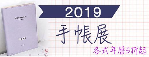 2019手帳展<br>5折起