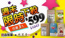 日森&悠茶堂▲任選3入$599