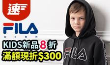 FILA秋冬新品8折 滿額折300