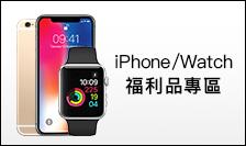 iPhone/Watch福利品推薦