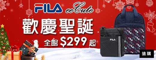 FILA/eeCute  $299起