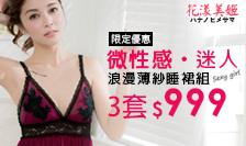 花漾美姬 - 新品內睡衣3套$999