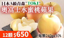 日本Toki水蜜桃蘋果