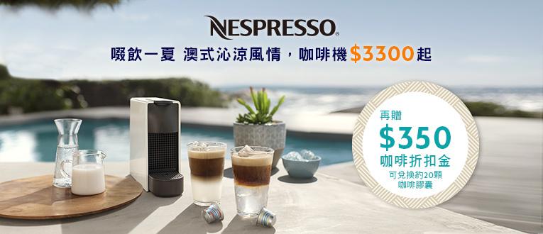 咖啡機$3300起