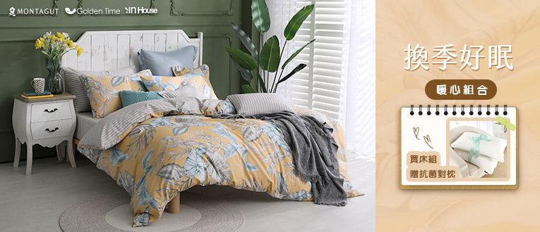 床組買就送抗菌枕