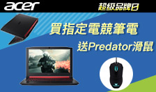Acer品牌日指定電競款送Predator鼠