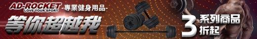 AD-ROCKET健身系列299起