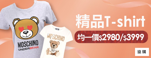 精品Tshirt<br>均價2980起