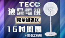 東元電視 加碼送16吋風扇